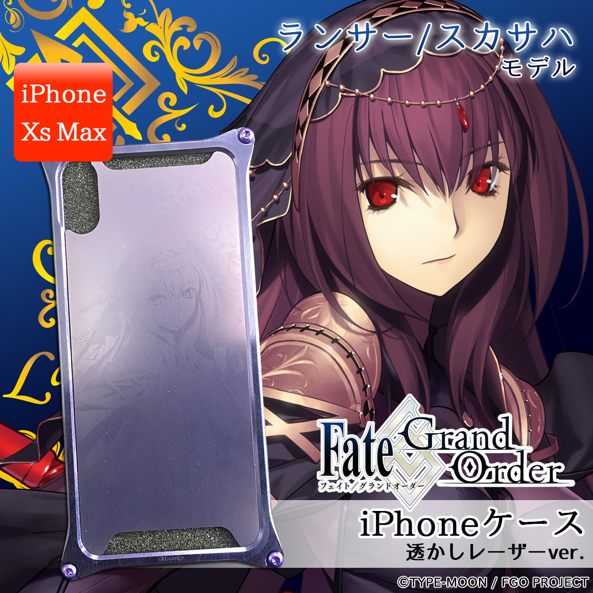『Fate/Grand Order』×『GILD design』iPhoneXsMaxケース ランサー/スカサハ 透かしレーザーver.