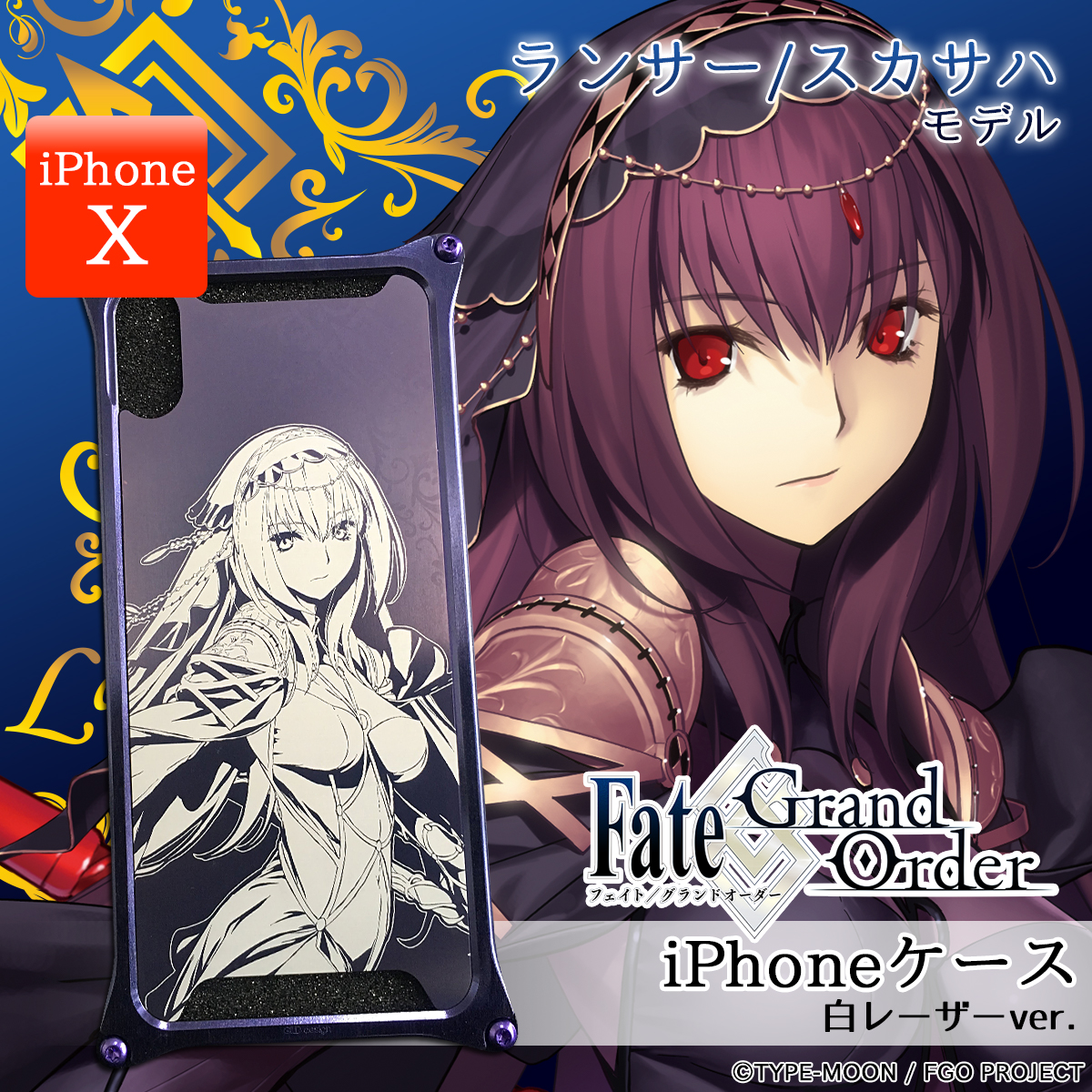 『Fate/Grand Order』×『GILD design』iPhoneXケース ランサー/スカサハ 白レーザーver.