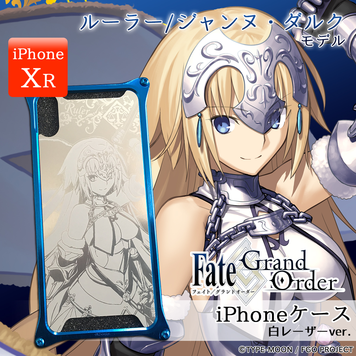 『Fate/Grand Order』×『GILD design』iPhoneXRケース ルーラー/ジャンヌ・ダルク白レーザーver.